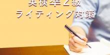英検®︎準2級ライティングで減点されない英作文の書き方とは?