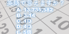 【永久保存版】英語の数字の読み方・表わし方を徹底解説!