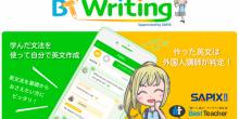 英語学習アプリBT Writingで英作文!使い方を5ステップで紹介