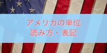 知っておくと役立つ!アメリカの単位の読み方・表記 【重さ・長さ編】