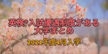 【英検®︎を大学入試で使える】大学まとめ(2021年度4月入学)