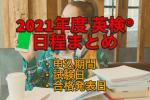 【2021年度英検®️】申込期間、試験日程、合格発表日まとめ