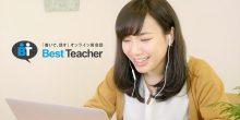 オンライン英会話「ベストティーチャー」の無料体験レッスンが試験対策に最適!