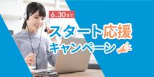 ミッションクリアで2,000円キャッシュバック!オンライン英会話スタート応援キャンペーン