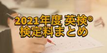 【2021年度英検®️】検定料が上がる!わかりやすい検定料まとめ